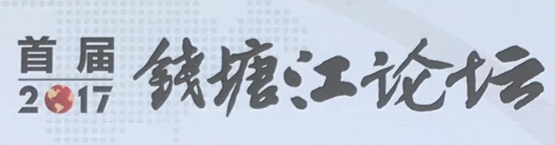 钱塘江论坛